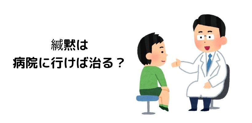 緘黙は病院に行けば治るのは本当か?いろいろ考察してみました