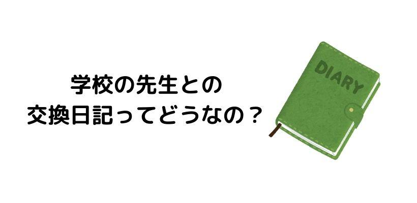 緘黙の子と学校の先生の交換日記ってどうなの?注意点があります