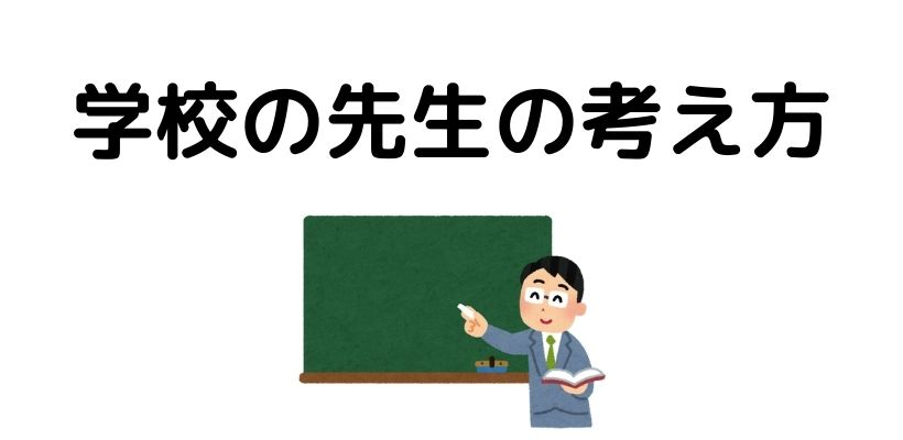 学校の先生の考え方